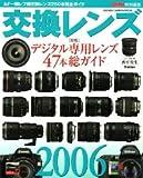 交換レンズ (2006) (Gakken camera mook)