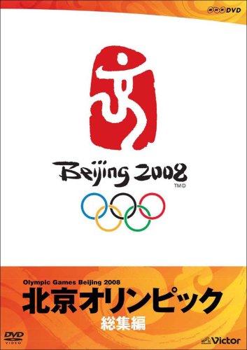 北京オリンピック総集編