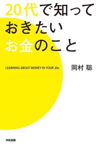 20代で知っておきたいお金のこと (中経出版)
