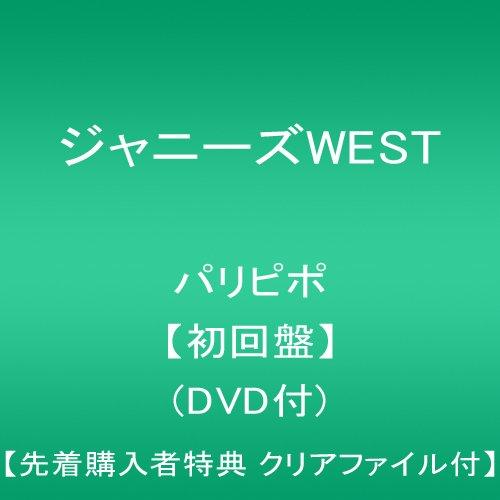 【先着購入者特典 クリアファイル付】パリピポ 【初回盤】(DVD付)