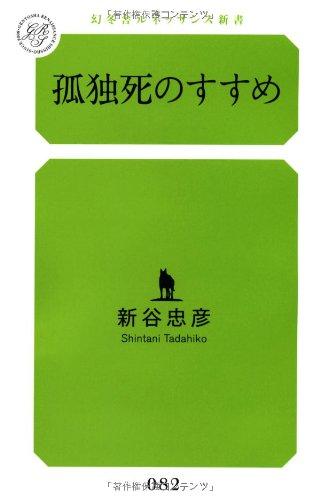 孤独死のすすめ (幻冬舎ルネッサンス新書)/新谷忠彦/著(新書)