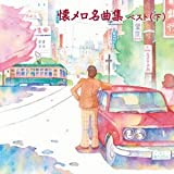 懐メロ名曲集 ベスト(下)