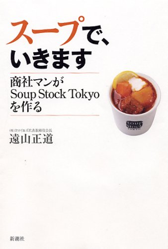 スープで、いきます 商社マンがSoup Stock Tokyoを作る