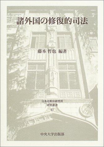 諸外国の修復的司法 (日本比較法研究所研究叢書)