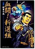 血闘!新選組 後編 散華の風 (SPコミックス)