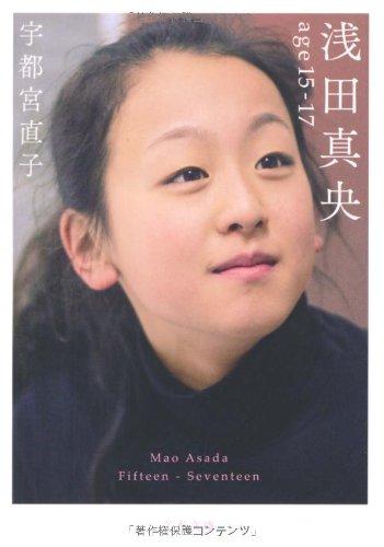 浅田真央―age 15‐17 (文春文庫)
