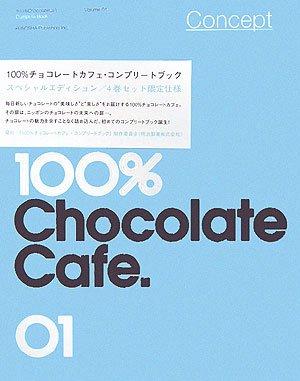 100%チョコレートカフェ・コンプリートブックスペシャルエディション 4巻セット