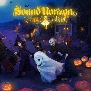 ハロウィンと夜の物語 (初回限定盤)