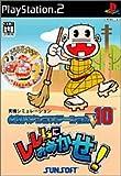 echange, troc Hissatsu Pachinko Station V10[Import Japonais]