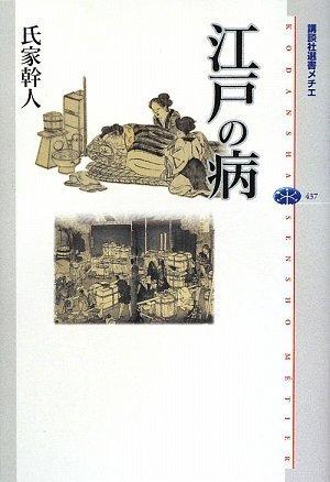 江戸の病 (講談社選書メチエ)