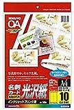 KOKUYO インクジェットプリンタ用名刺カード(両面印刷用・光沢紙) A4 10枚 KJ-VG10
