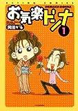 お気楽ドンナ / 岡田 がる のシリーズ情報を見る