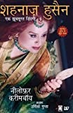 Flame: The Inspiring Life of My Mother Shahnaz Husain (Hindi)