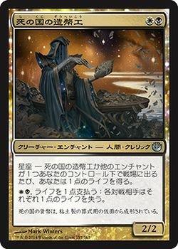 マジックザギャザリング ニクスへの旅(日本語版)/死の国の造幣工/MTG/シングルカード