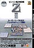 ゼンリン電子地図帳Zi9 DVD全国版