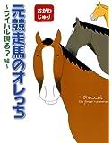 元競走馬のオレっち ~ライバル現る?編~