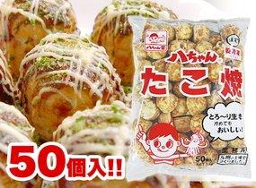 【冷凍】八ちゃん堂 八ちゃんたこ焼き 業務用 1kg(50個入り ソース無し)