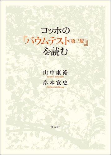 コッホの『バウムテスト「第三版」』を読む