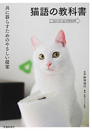 猫語の教科書—共に暮らすためのやさしい提案
