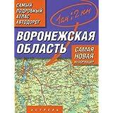 Voronezhskaya oblast. Samyy podrobnyy atlas avtodorog
