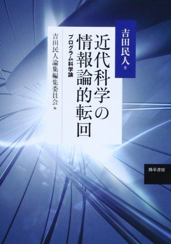 近代科学の情報論的転回: プログラム科学論 (吉田民人論集)