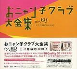 おニャン子クラブ大全集CD-BOX(HQCD盤)
