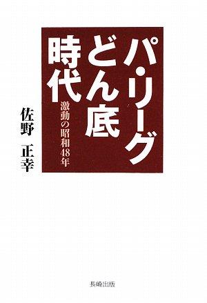 パ・リーグどん底時代―激動の昭和48年