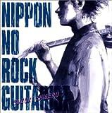 ニッポンのロック・ギタリスト/鈴木茂