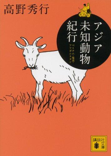 アジア未知動物紀行 ベトナム・奄美・アフガニスタン (講談社文庫)