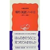 """現代""""死語""""ノート〈2〉1977‐1999 (岩波新書)"""