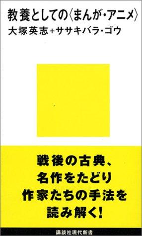 教養としての<まんが・アニメ>