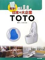 見学!日本の大企業 TOTO