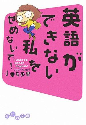 英語ができない私をせめないで!―I want to speak English! (だいわ文庫)