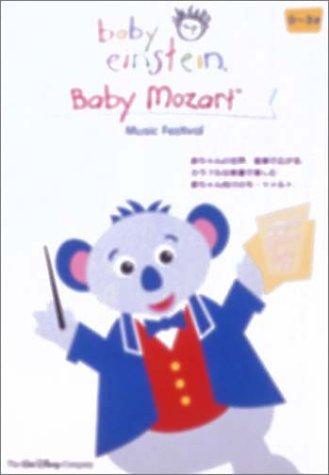 【Amazonの商品情報へ】ベイビー・モーツァルト [DVD]