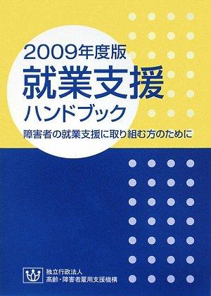 就業支援ハンドブック〈2009年度版〉―障害者の就業支援に取り組む方のために