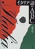 イタリア語のABC (<テキスト>)