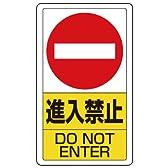 ユニット 交通構内標識 833-06B 進入禁止