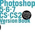 Photoshopバージョンブック5・6・7・CS・CS2