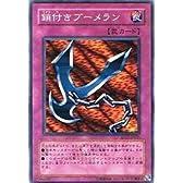 遊戯王シングルカード 鎖付きブーメラン ノーマル sd17-jp035