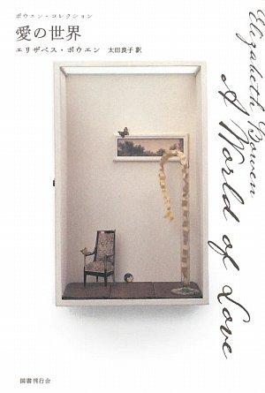 愛の世界―ボウエン・コレクション