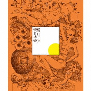 [Album] Shiina Ringo 椎名林檎 – 浮き名&蜜月抄 Ukina&Mitsugetsu Shou (FLAC)(Download)[2013.11.13]
