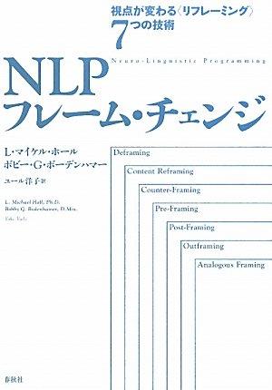 NLPフレーム・チェンジ 視点が変わる〈リフレーミング〉7つの技術