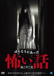 ほんとうにあった怖い話 第二十二夜 [DVD]
