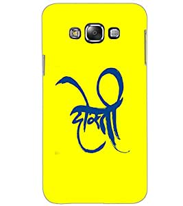 SAMSUNG GALAXY GRAND MAX DOSTI Back Cover by PRINTSWAG