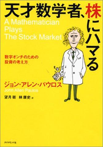 天才数学者、株にハマる 数字オンチのための投資の考え方