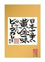 祇園味幸 日本一辛い黄金一味仕込みのビーフカレー 200g