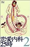 恋愛内科25時 2 (2) (MIU COMICS)