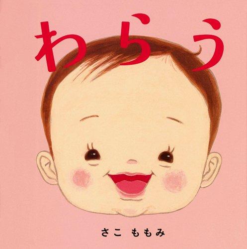 わらう (コドモエ[kodomoe]のえほん)