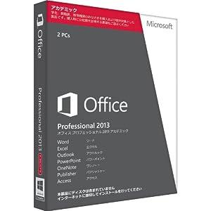 Amazon.co.jp: office 2013 アカデミック