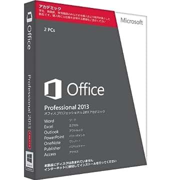 Microsoft Office Professional 2013 アカデミック [プロダクトキーのみ] [パッケージ] [Windows版](PC2台/1ライセンス)